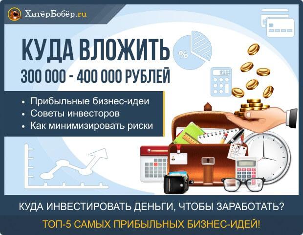 Куда вложить 300 000 - 400 000 рублей