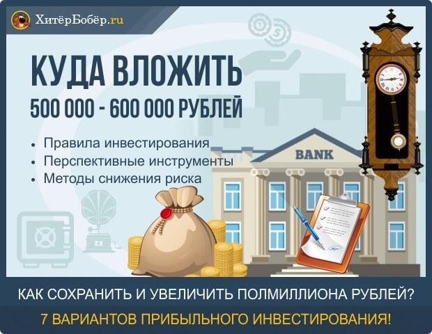 Куда вложить 500 000 - 600 000 рублей