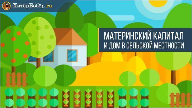 Материнский капитал и дом в сельской местности