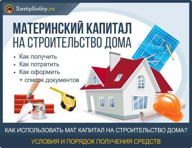 Компенсация материнского капитала на строительство частного дома