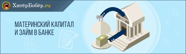 Маткапитал и займ в банке
