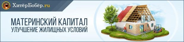 Маткапитал улучшение жилищных условий