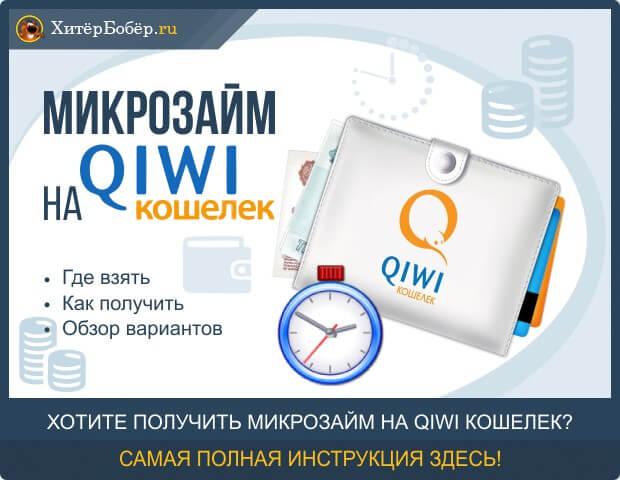 Онлайн микрокредит на электронный кошелек
