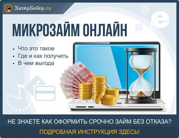 кредит на 6 месяцев онлайн казахстан