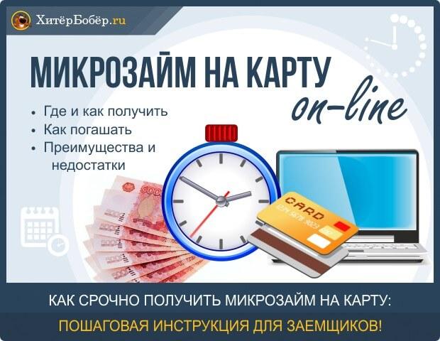 Получить займ на карту без отказа онлайн