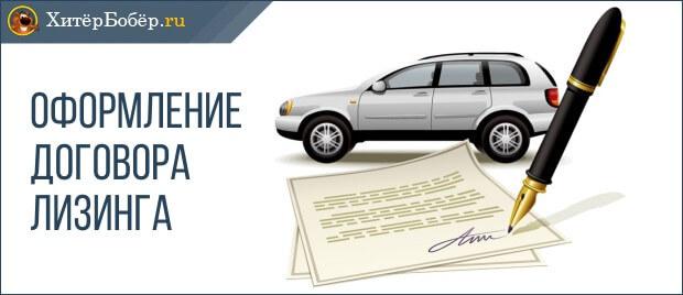 Оформление договора лизинга