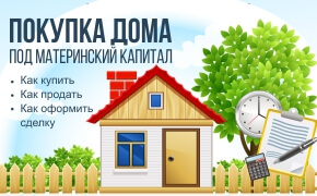 Покупка дома под материнский капитал