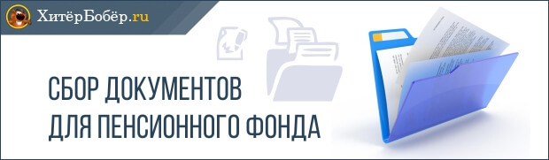 Сбор документов для пенсионного фонда