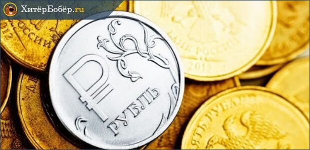 Снижение курса рубля