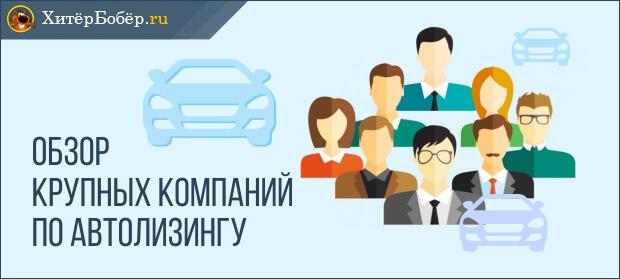 ТОП компаний по автолизингу