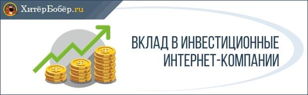 Вклад в инвестиционные интернет-компании