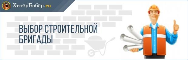 Выбор строительной бригады