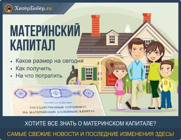 Выплата материнского капитала размер и количество раз