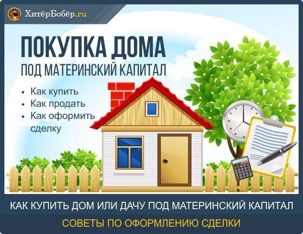 Продажа дома по сертификату