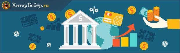 Банки и микрофинансовые компании