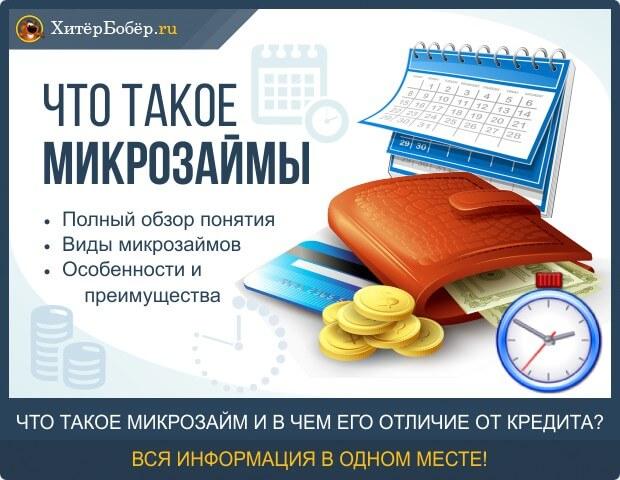 Сайт русфинанс банк оплатить кредит