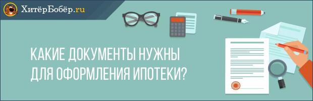 Как взять ипотеку – 5 полезных советов по получению кредита