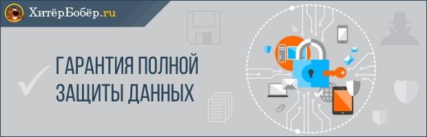 Гарантия защиты данных