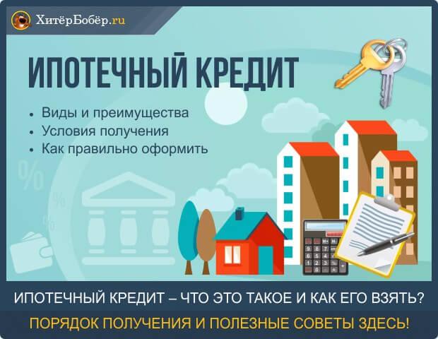 Ипотечный кредит - порядок ипотечного кредитования   как получить