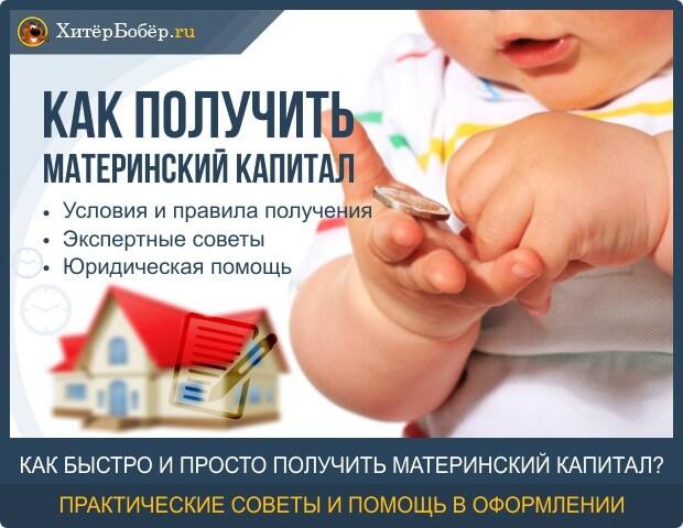 выражением Как оформить дом под материнский капитал правило, его