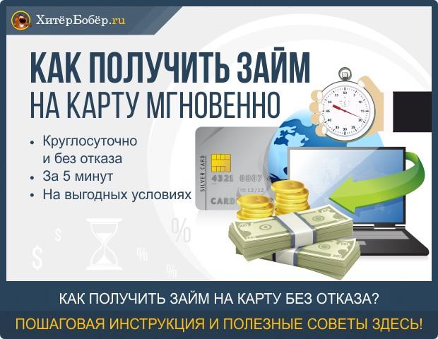 взять деньги взаймы онлайн на карту срочно без отказа кредит в м видео что нужно