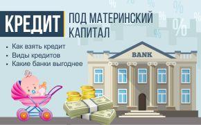 Как взять кредит для бизнеса в зарубежном банке под