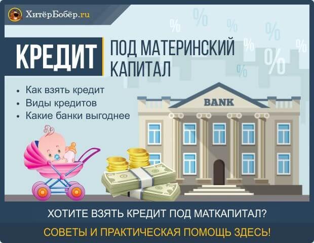 Кредит под материнский капитал