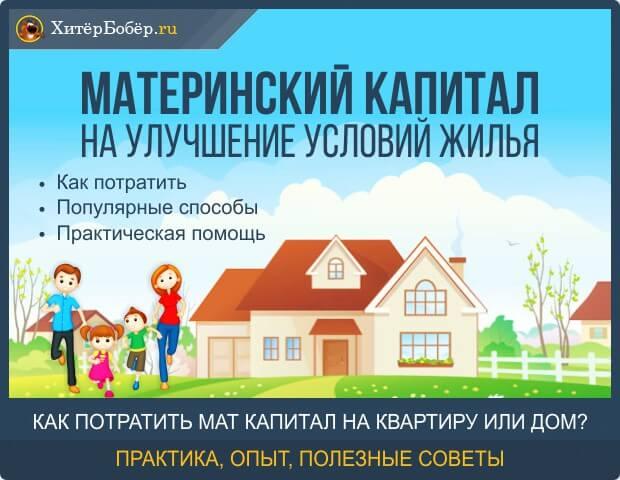Маткапитал на улучшение условий жилья