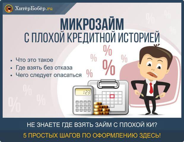 Займы онлайн на длительный срок без процентов