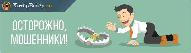 Мошеннические микрокредитные организации