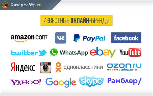 Онлайн-бренды