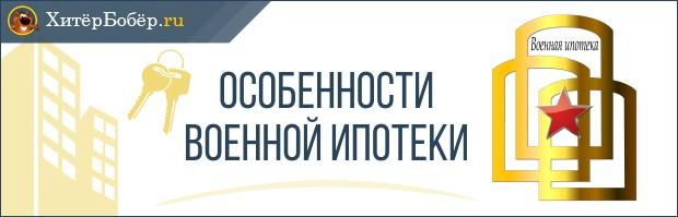 Изображение - Алгоритм действий для получения военной ипотеки Osobennosti-voennoj-ipoteki