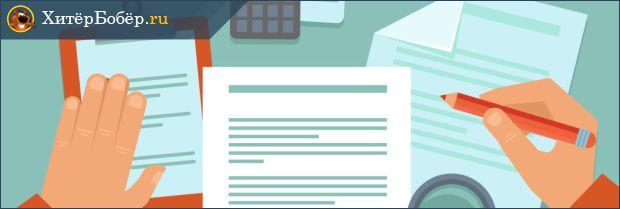 Документы для кредита Смоленская площадь помощь в получении ипотеки с плохой кредитной историей в москве