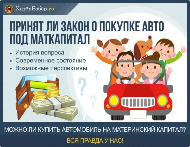 Как можно обменять материнский капитал на машину