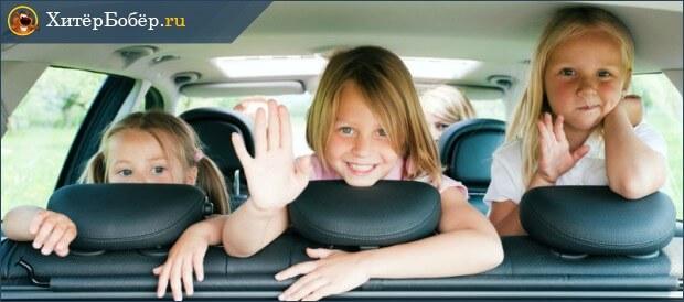 Приобретение семейного авто