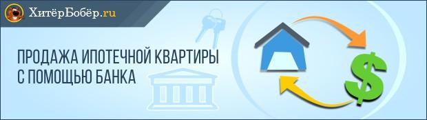 Продажа ипотечной квартиры с помощью банка