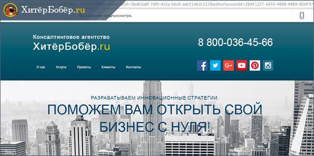 Сайт на Wix