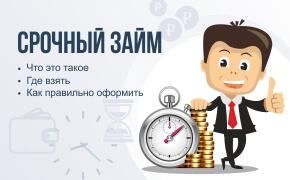 Кредит за час по паспорту в пензе