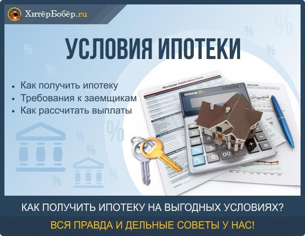 условия и выплаты ипотеки предупреждение