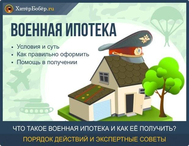 Ипотека для военнослужащих я получить взять кредит по двум документам в кемерово