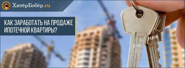 Изображение - Как выгодно продать квартиру, купленную в ипотеку – три лучших способа kak-zarabotat-na-prodazhe-ipotechnoj-kvartiry
