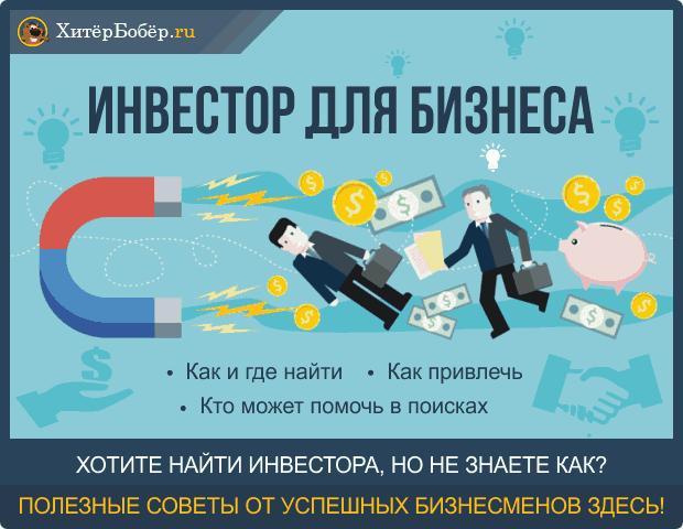 Для открытия бизнеса нужны деньги