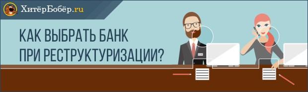 Как выбрать банк при реструктуризации