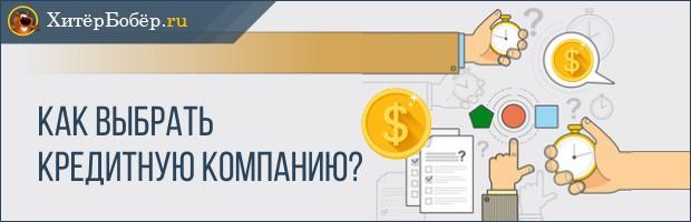 Как выбрать кредитную компанию