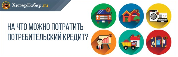 Кредиты Промсвязьбанка наличными - Взять потребительский