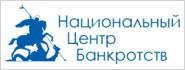 Национальный центр банкротств