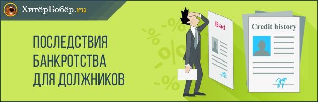 Последствия банкротства для должников