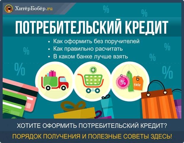 Где лучше взять потребительский кредит москва где быстро получить кредит в самаре