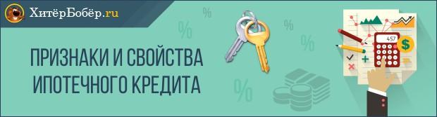 Признаки ипотеки