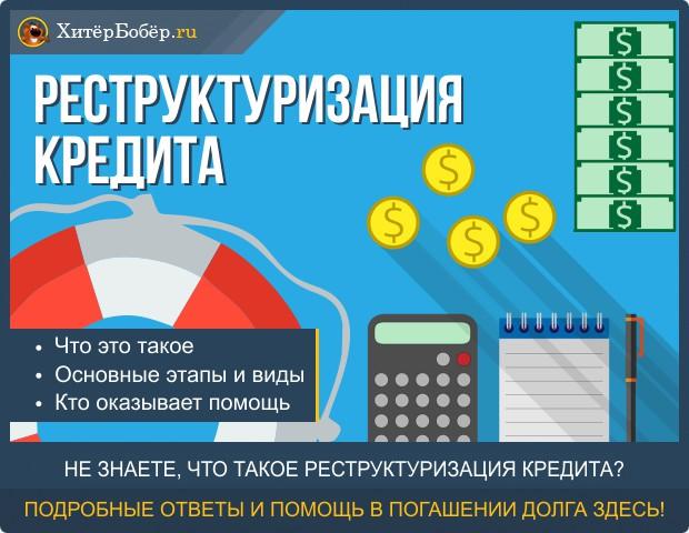 рефинансирование кредита после реструктуризации